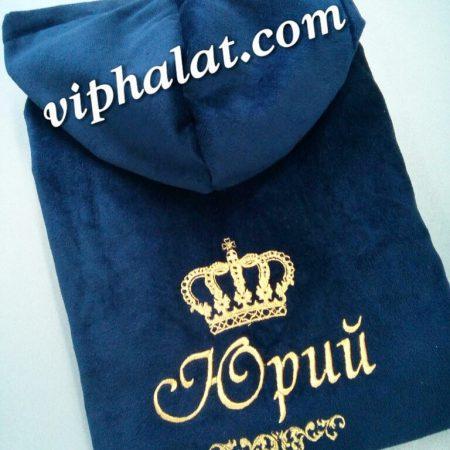 Королевский мужской халат подарок для Юрия