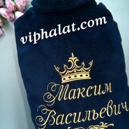 Мужской VIP халат Максим Васильевич