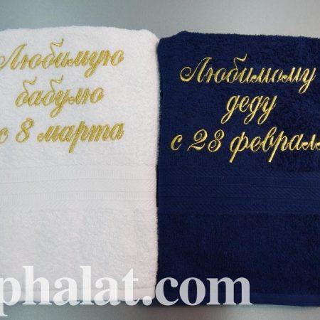 Махровые полотенца с вышивкой Бабушке и дедушке