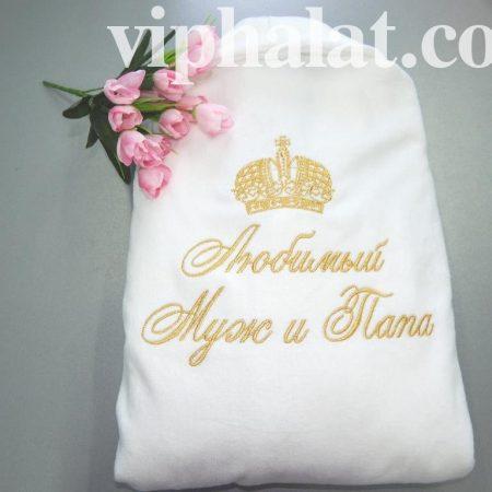 Элегантный банный халат для Мужа и Папы