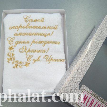 Эксклюзив полотенце в подарок Яринке