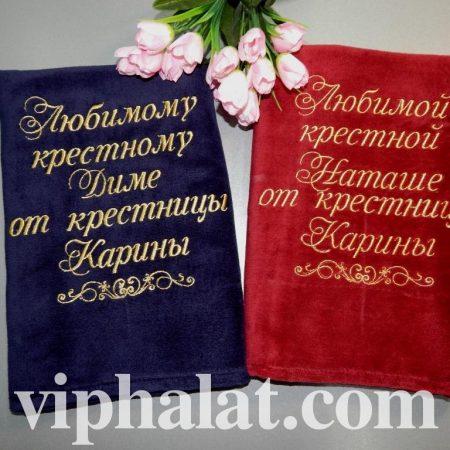 Красное и синее полотенца для крёстных