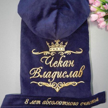 Именной махровый халат Подарок мужу