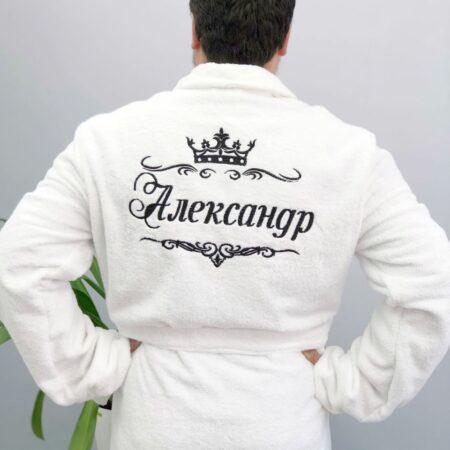Белый халат + тапочки с именной вышивкой Александр