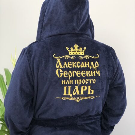 Махровый халат Царь Александр Сергеевич