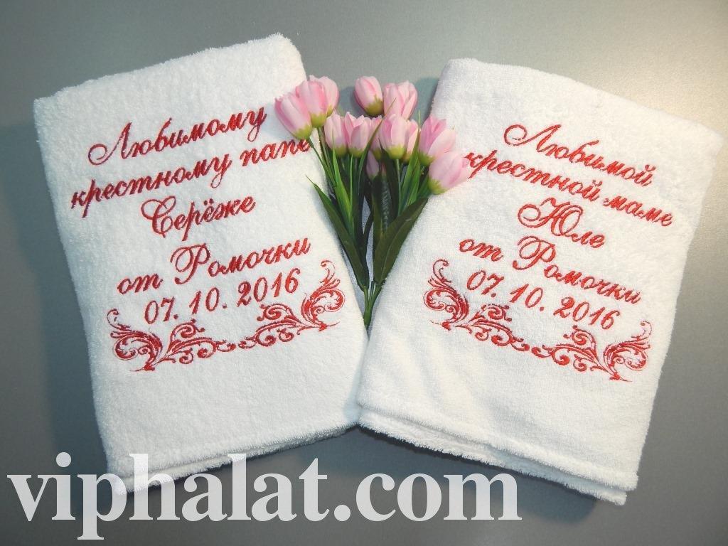 Именные вип полотенца для любимых крёстных
