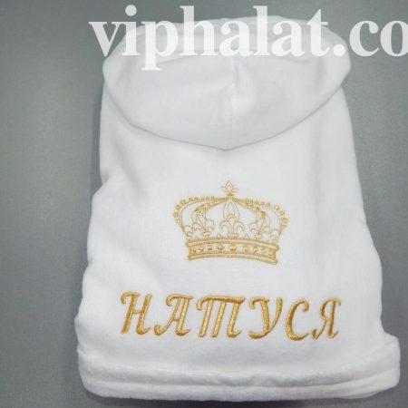 Махровый халат с именем любимой Натуси
