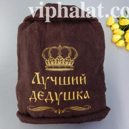 Мужской махровый халат для VIP дедушки