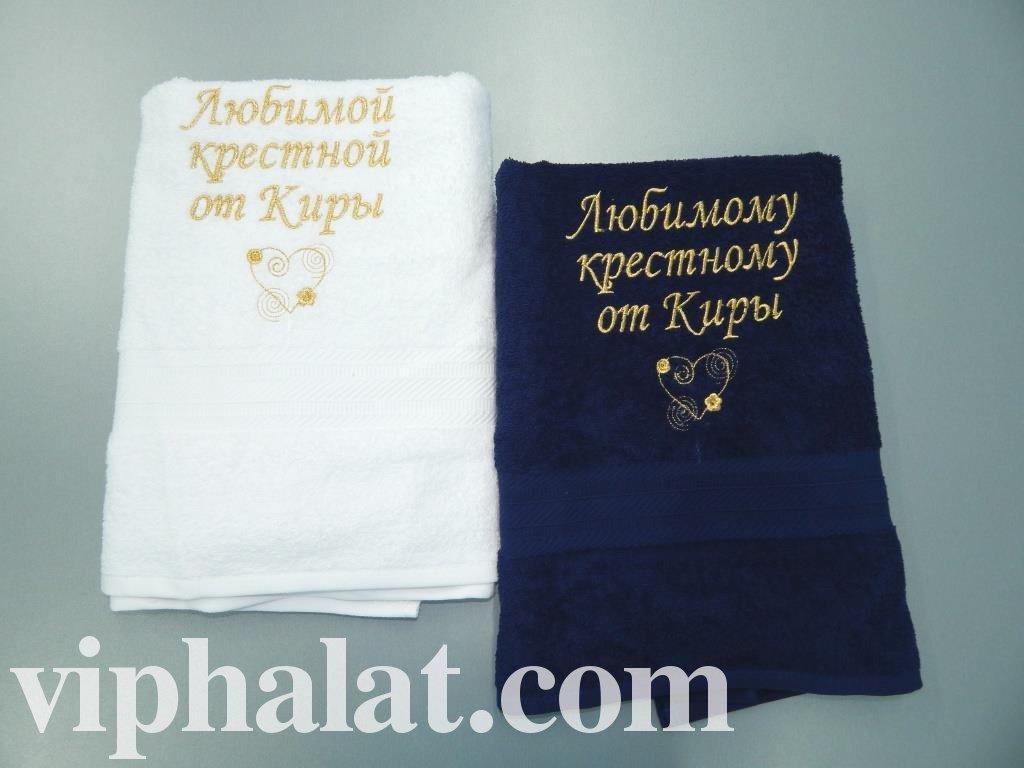 Комплект банных VIP полотенец с вышивкой Крёстным