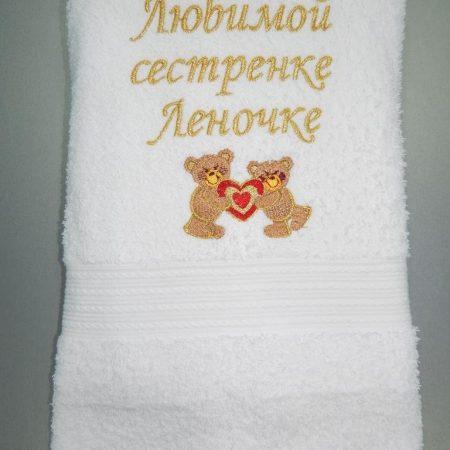 Домашнее полотенце с VIP вышивкой Сестрёнке