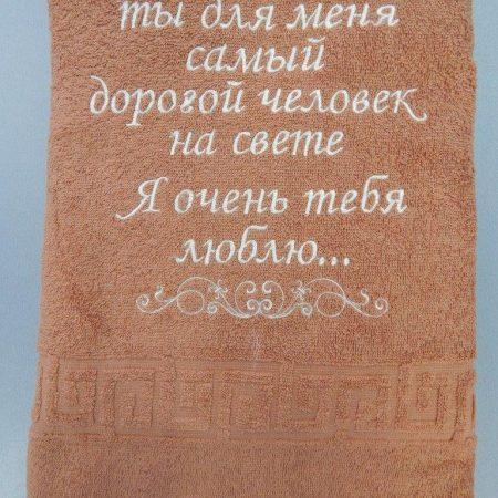 Банное полотенце с эксклюзивной вышивкой Дорогому человеку