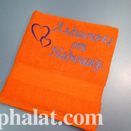 Горячий оранж банного полотенца с вышивкой