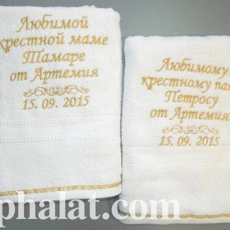 Эксклюзивные VIP полотенца от крестника