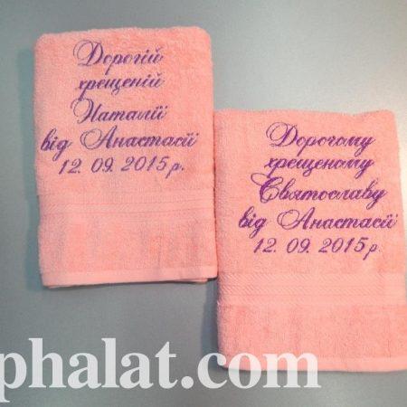 Комплект именных полотенец Подарок крёстным