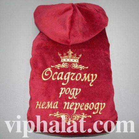 Красная аврора эксклюзивного VIP халата