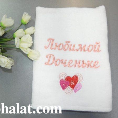 Эксклюзивное лицевое полотенце Любимой доченьке