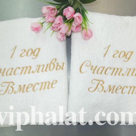Комплект банных полотенец Год счастья