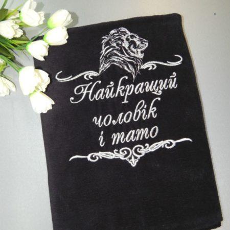 Эксклюзивное банное полотенце Лучшему мужу и отцу