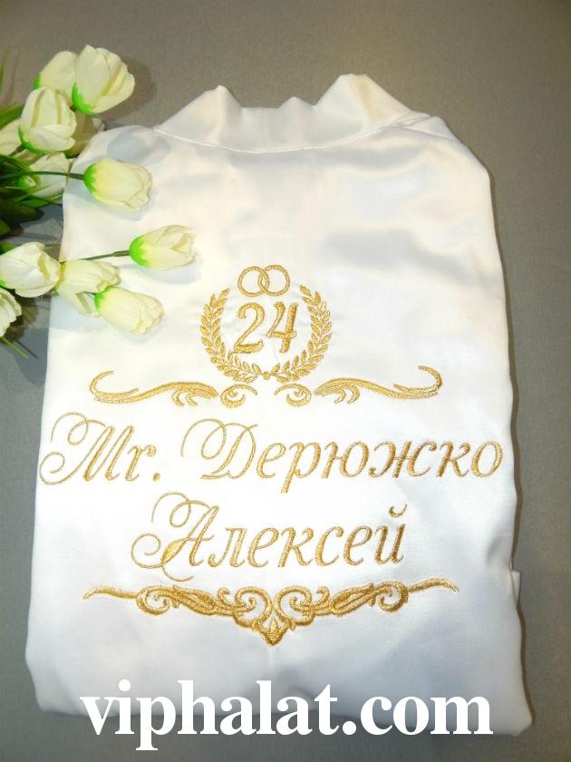 Атласный мужской VIP халат Предъюбилейная дата
