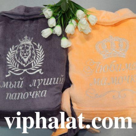 Парные махровые VIP халаты Любимые родители
