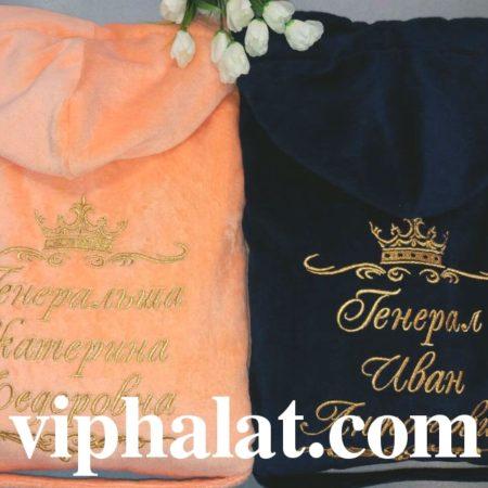 Семейные махровые VIP халаты Для генеральской пары