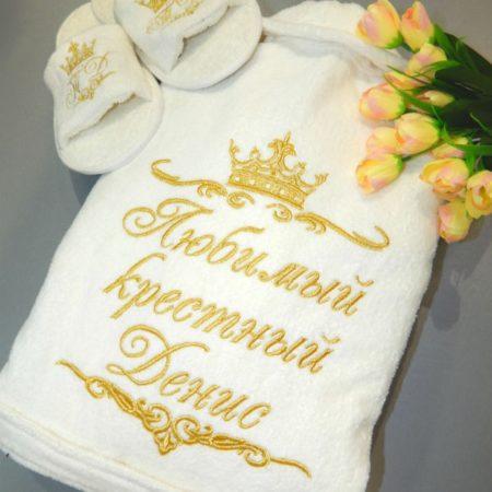 Махровый VIP халат «Любимый крёстный отец» с комнатными тапочками