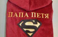 Халат с именной вышивкой – эксклюзивный и практичный подарок