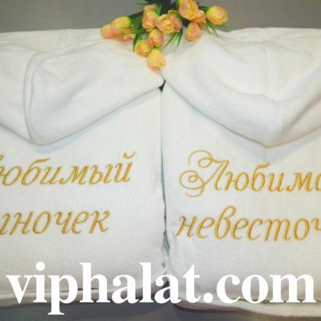 Белые махровые VIP халаты для пары Любимые дети