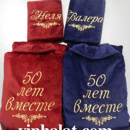 Махровые VIP халаты для пары с полотенцами 50 лет вместе