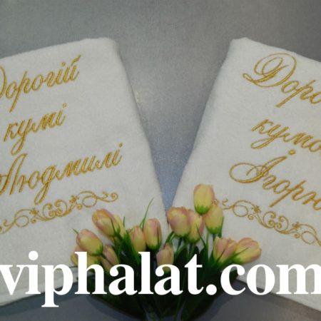 Нарядные махровые VIP полотенца Подарок кумовьям