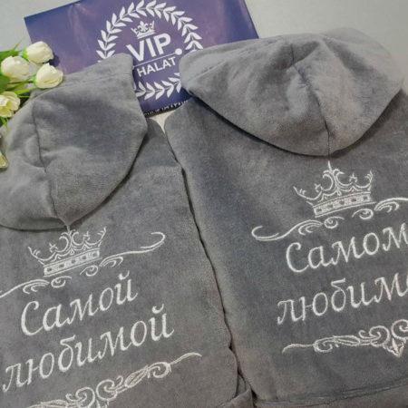 Махровые парные халаты для супругов с вышивкой Самые любимые