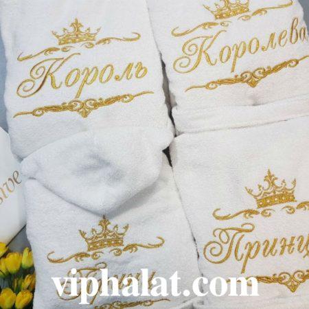 Именной набор махровых VIP халатов с вышивкой Королевский отдых