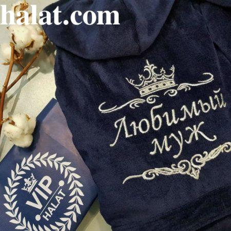 Мужской махровый VIP халат с именной вышивкой День рождения мужа