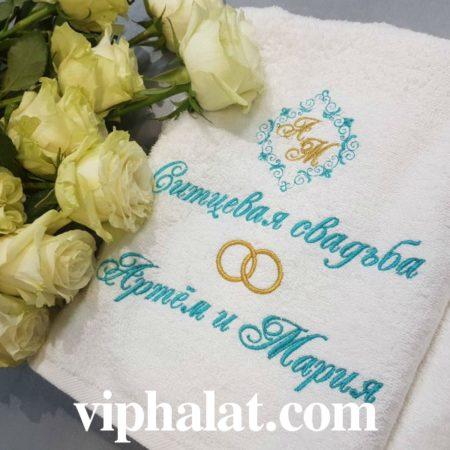 Банные махровые VIP полотенца с вышивкой Свадьба из ситца