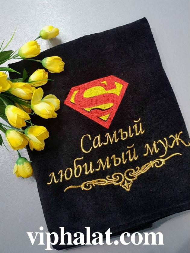 Банное VIP полотенце Мой муж – супермен