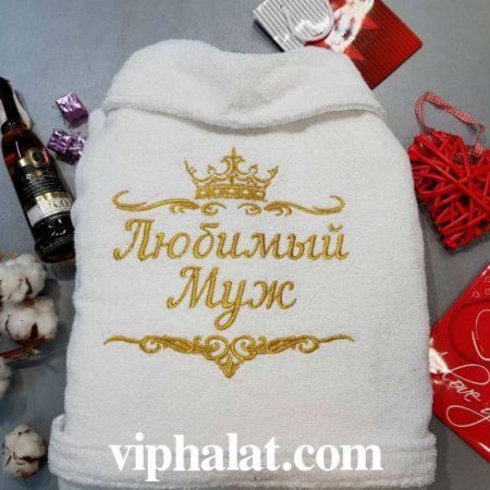 Белый мужской махровый VIP халат Любимец-муж