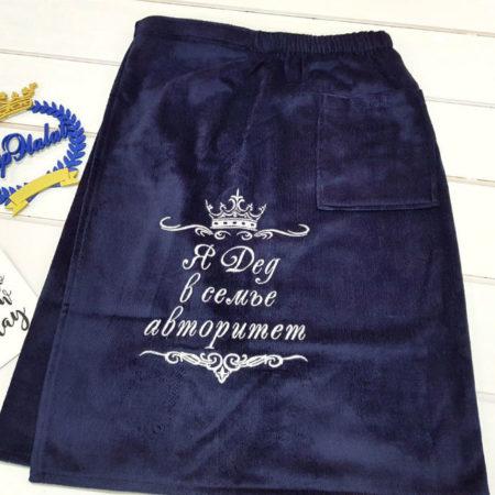 Банная махровая VIP юбка-килт Авторитетный дед
