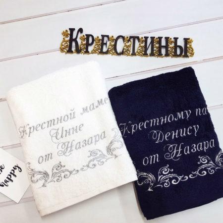 Банные махровые VIP полотенца Подарок крестника