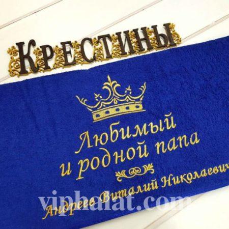 Банное махровое VIP полотенце Любимому папе