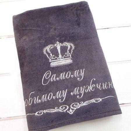 Банное махровое VIP полотенце Любимому