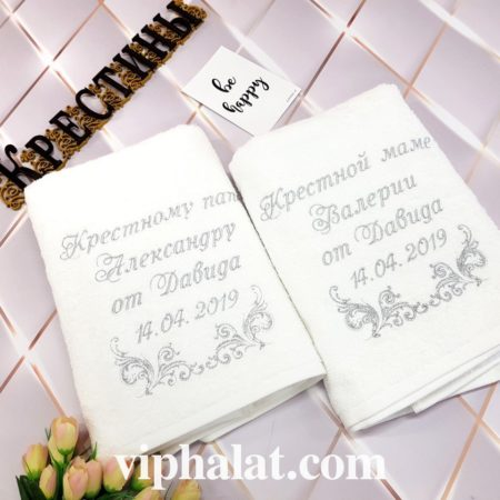 Махровые именные VIP полотенца Крёстным на память
