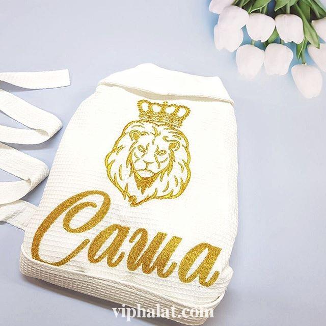 Мужской вафельный VIP халат Король Саша