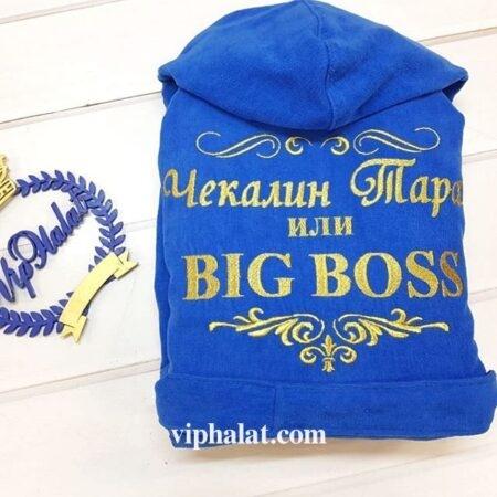 Мужской махровый VIP халат Мой BIG BOSS