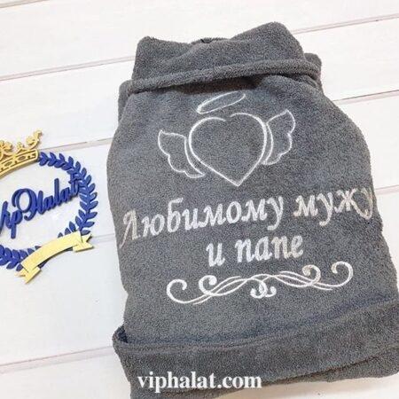 Махровый VIP халат Любимый папа и муж