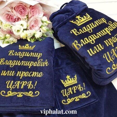Мужской банный VIP набор Царский