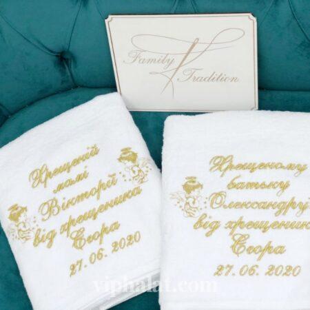 Махровые VIP полотенца Подарок крёстным родителям