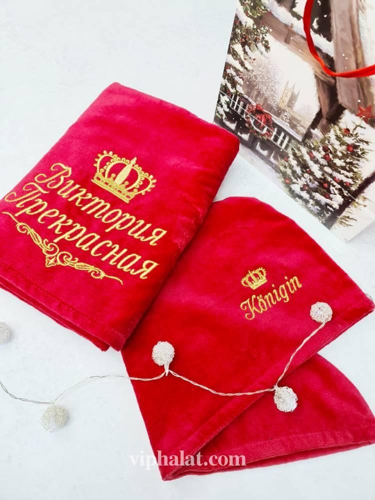 Банное полотенце Моя королева + тюрбан